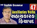 Auxiliaries Verbs- English Grammar in Gujarati-47