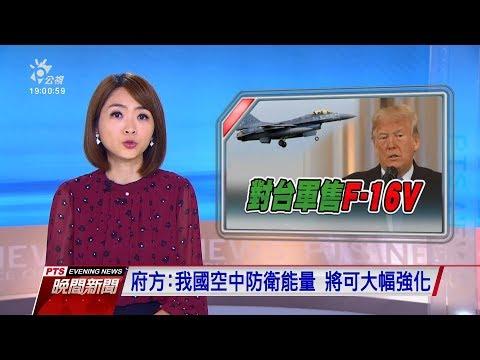 20190819 公視晚間新聞