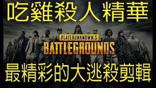 【BonJo】絕地求生 PUBG 殺人吃雞精華 頻道宣傳影片 player unknows battle ground
