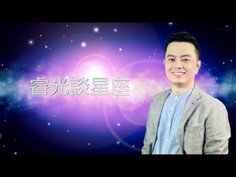 睿光談星座 2019/02/23~03/01 每週星座運勢