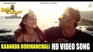 Kaanada Oorinanchali HD Song Dichki Design Rana Chandu Nimika Rathnakar Jinny Francis