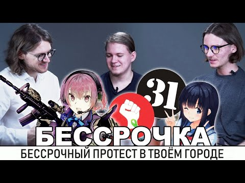 БЕССРОЧКА | Александр Гуд, Дима Иванов
