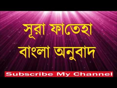 Surah Fatiha Bangla Tilawat bangla quran translation Abdur rahman al sudais