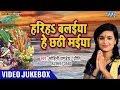"Mohini Pandey ""Priti""  छठ गीत 2018 || Hariha Balaiya He Chhathi Maiya || Video Jukebox 2018"