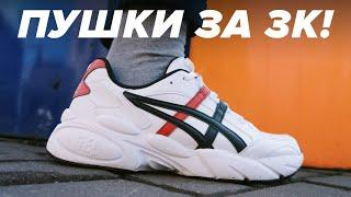 Лучшие  кроссовки до 3000?! Обзор Asics Gel BND - Видео от NAKED BOOTS