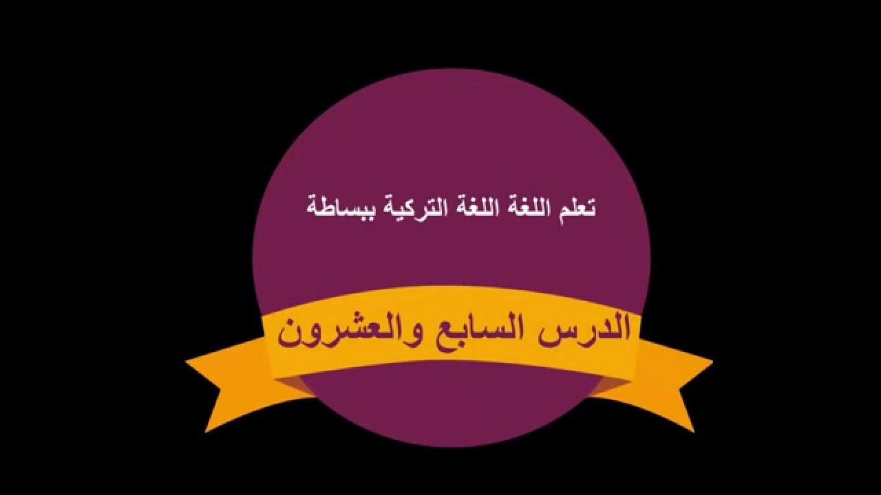تعلم اللغة التركية الدرس السابع والعشرون | طارق طه