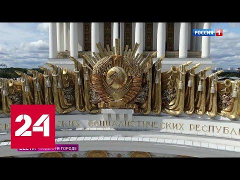 На ВДНХ появляются новые павильоны - Россия 24