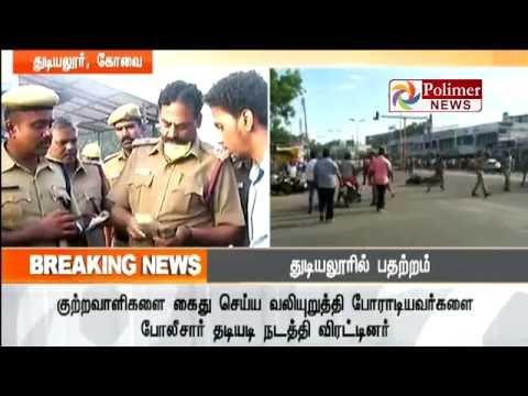 Hindhu Munani sasikumar Death - Violence at Coimbatore | Polimer News