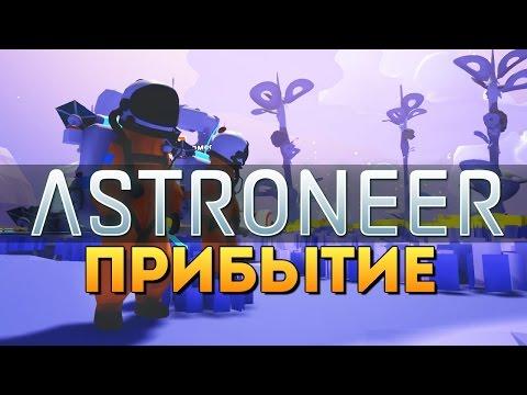 ВЫЖИВАЕМ НА НОВОЙ ПЛАНЕТЕ - Astroneer #1