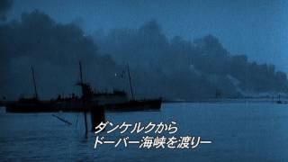 ダンケルク史上最大の撤退作戦・奇跡の10日間 thumbnail