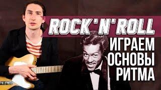 Как играть рок-н-ролл (Rock-n-Roll) на гитаре - Основы рок-н-ролла - Уроки игры на гитаре Первый Лад(Как играть рок-н-ролл на гитаре. Уроки игры на гитаре - Первый Лад. Всем привет. Сегодня мы научимся как играт..., 2014-08-10T15:53:17.000Z)