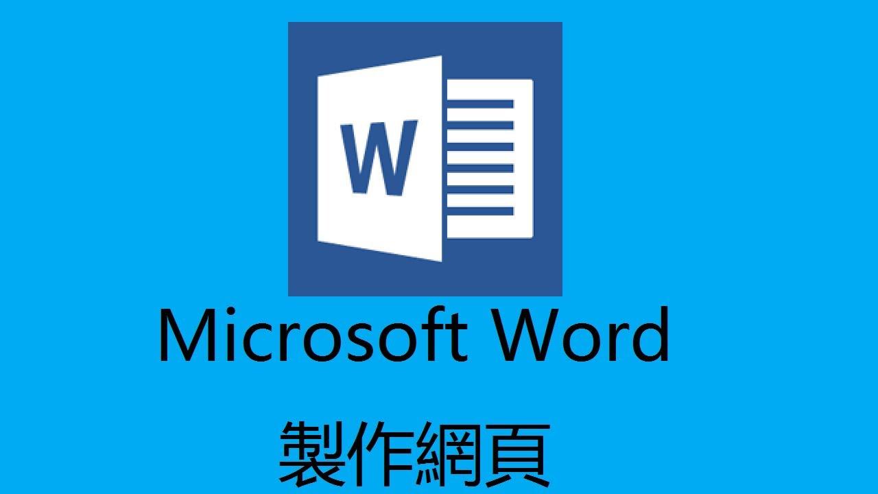 如何用Microsoft Word製作網頁