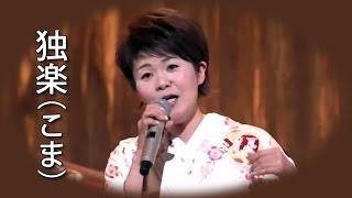 島津亜矢 - 独楽(こま)