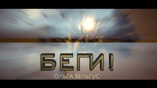 Клип БЕГИ – Ольга Вельгус | песня + слова NEW 2017  full HD