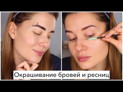 Как в домашних условиях красить брови и ресницы