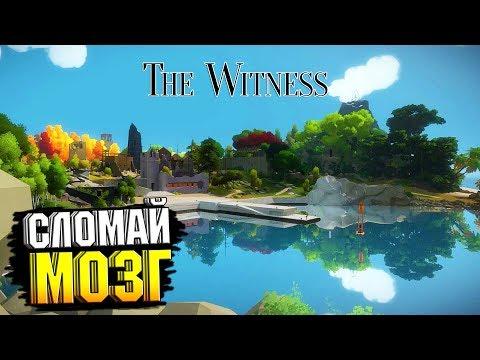 The Witness - Прохождение - Часть 1 - СЛОМАЙ МОЗГ