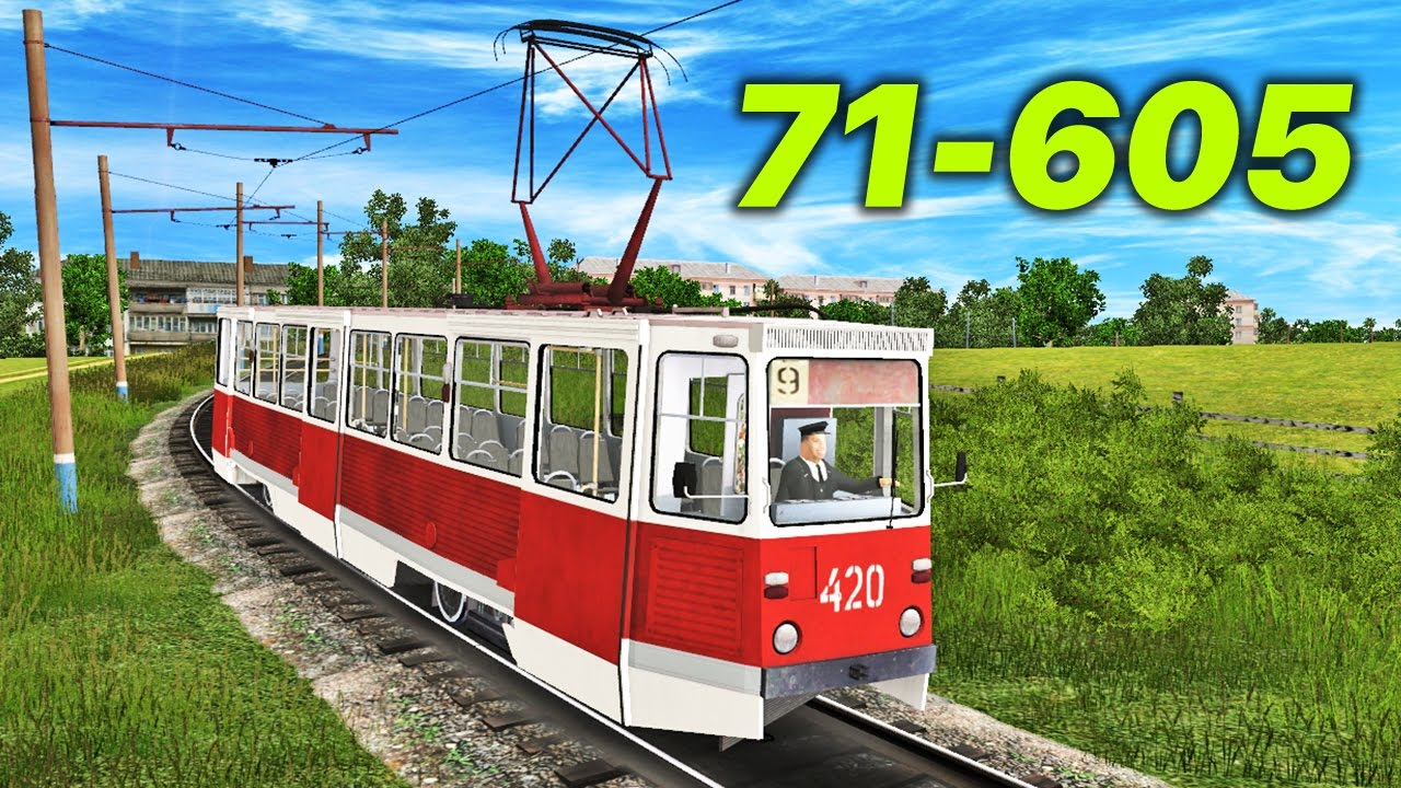 Трамвай-легенда 71-605! Trainz youtube.