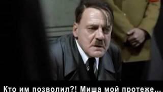 Гитлер и Саакашвили