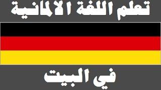 تعلم اللغة الألمانية : ١٢- في البيت - Lernen Sie Arabisch