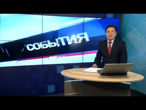 """""""События"""" от 25.05.21"""