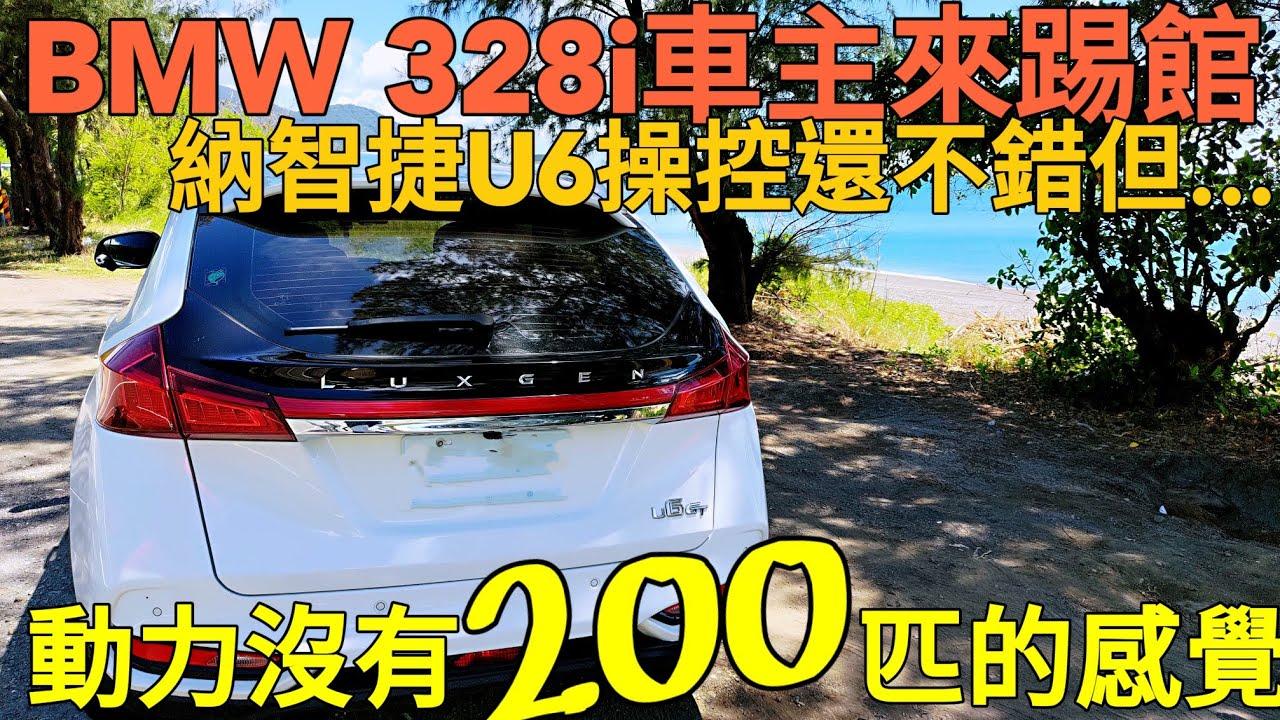 BMW 328i車主踢館納智捷U6!怎麼沒有200匹馬力的感覺?RAV4 CR-V Kuga URX CX-5 CC Kicks參考