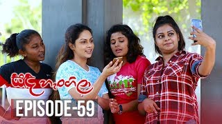 Sanda Hangila | Episode 59 - (2019-03-12) | ITN Thumbnail