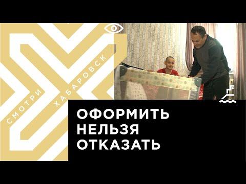 В Хабаровске семья мигрантов не может получить в ПФР пенсию на ребёнка-инвалида