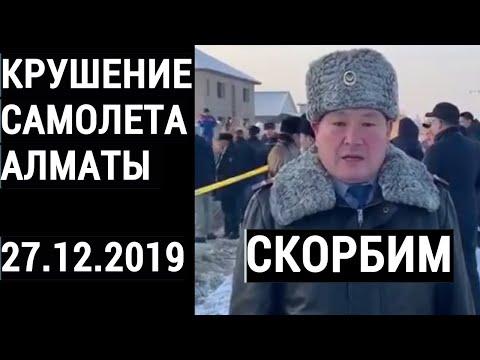 СРОЧНО/В Казахстане разбился пассажирский самолет