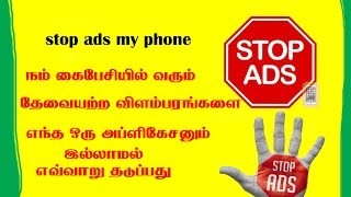 Stop Ads your mobile/ no install any apps/ easy settings /tamil