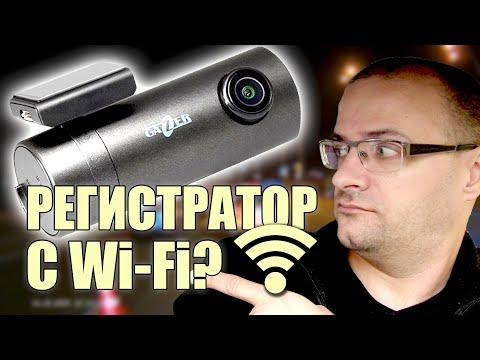 GAZER F720 – Миниатюрные, Без экрана, с Wi-Fi и Тревожной кнопкой – Обзор и Тест Видеорегистратора