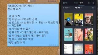 스마트폰에서 전자책 보기 :  리디북스