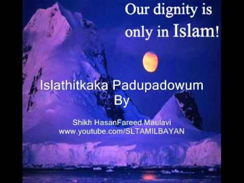 Tamil Bayan Shikh Hasan Fareed Maulavi Islathuka Padupaduwum