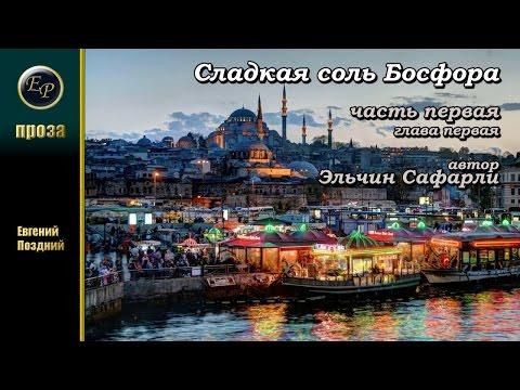 Сладкая соль Босфора ч1 гл1 Эльчин Сафарли - аудиокниги 2017 читает Евгений Поздний