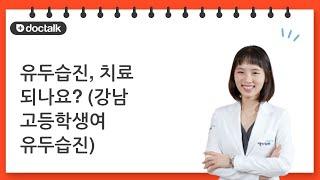 유두습진, 치료 되나요? ㅣ유두습진, 박연경 한의사.