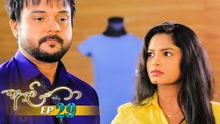 Aaliya | Episode 29 - (2021-05-11) | ITN Thumbnail