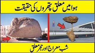 Reality of Floating Stone In Air - Is It Miracle?
