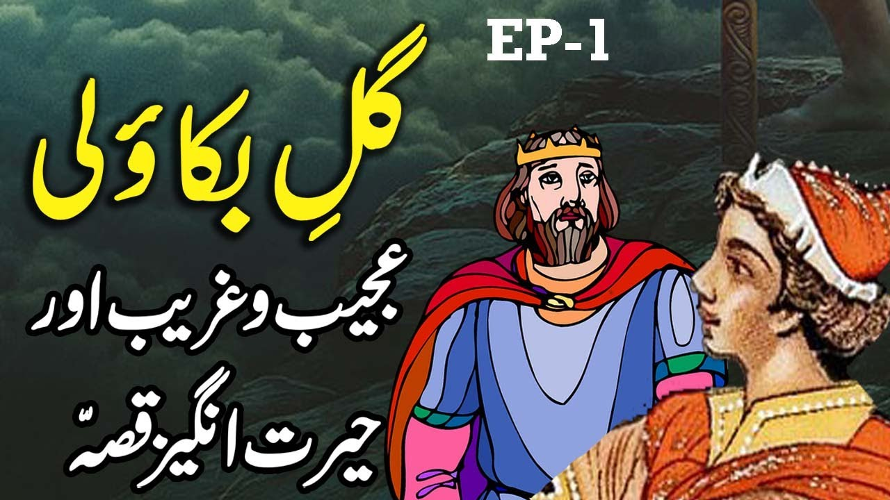 Download Gul e Bakawli  Ka Ajeeb Qissa  EP 1     Urdu Hindi Moral  Story
