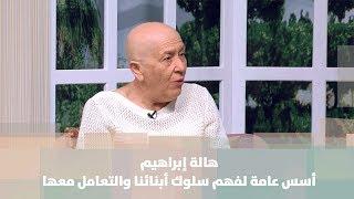 هالة إبراهيم -أسس عامة لفهم سلوك أبنائنا والتعامل معها