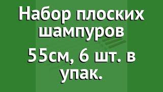 Набор плоских шампуров 55см, 6 шт. в упак. (BoyScout) обзор 61264