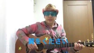 YouTube ホシシノブ カバー曲弾き語り動画 チャンネル登録 よろしくお願...