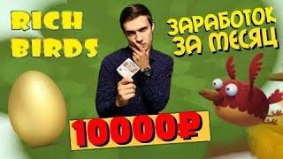 Rich Birds  10 000 рублей на Вывод за Месяц