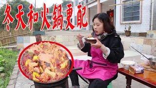 秋妹今天在鄉下煮火鍋,又香又辣,圍在火邊猛吃猛吃,太爽了【顏美食】
