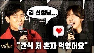 [신과함께] '김 선생님'으로 통한 김향기 '귀여운' 고백 (feat.'해원맥' 주지훈) @제작발표회