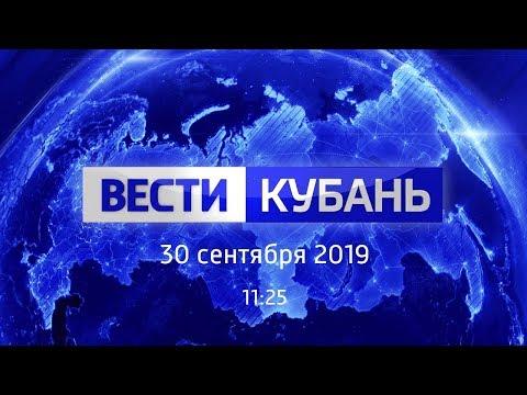 Вести.Кубань, выпуск от 30.09.2019, 11:25