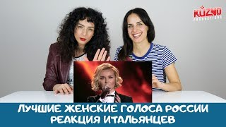 Лучшие женские голоса России - реакция итальянцев