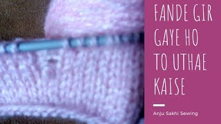 Fande gir gaye ho to kaise uthaye | Knitting tips