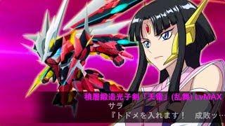 「スーパーロボット大戦X-Ω」参戦作品『クロスアンジュ 天使と竜の輪舞』から『焔龍號』の戦闘シーン(オメガクロス・ライブカットイン)です...