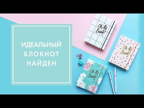 СЕКРЕТЫ ИДЕАЛЬНЫХ БЛОКНОТОВ OH MY BOOK!