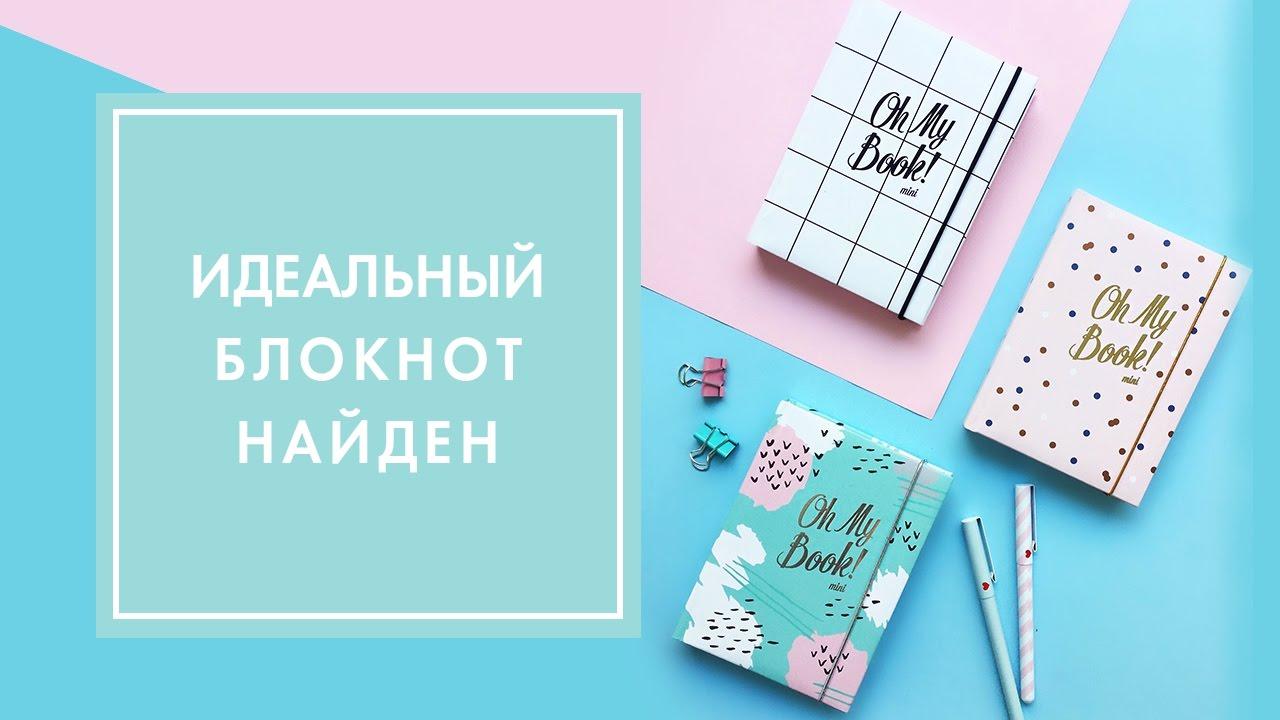СЕКРЕТЫ ИДЕАЛЬНЫХ БЛОКНОТОВ OH MY BOOK! - YouTube