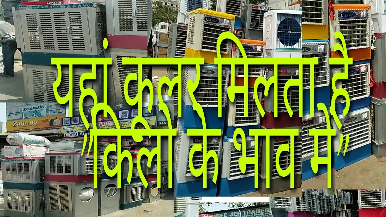 cooler wholesale market //cooler in 900 Rs//cheapest cooler market in Delhi